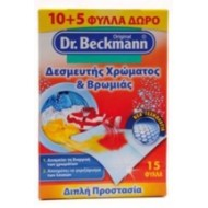 BECKMANN DR.ΔΕΣΜ.ΧΡΩΜ.& ΒΡ.15 Φ.( ΕΛΛΑΣ)