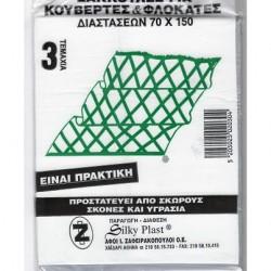 ΣΑΚ ΚΟΥΒΕΡΤΩΝ 3Τ 70χ150